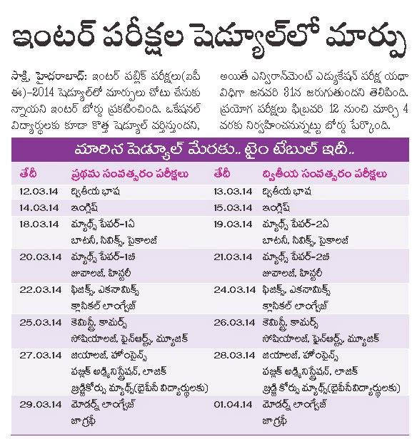 AP Inter 1st 2nd year Time Table 2014