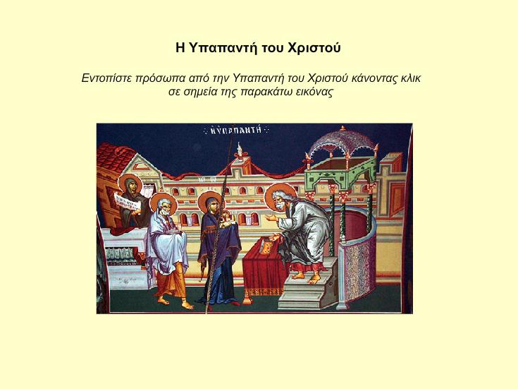 http://ebooks.edu.gr/modules/ebook/show.php/DSGYM-B118/381/2536,9842/extras/Html/kef1_en8_diadrastiki_eikona_ypapanti_popup.htm