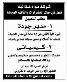 اعلانات وظائف الاهرام الحكومية والخاصة داخل وخارج مصر منشور 22 / 5 / 2015