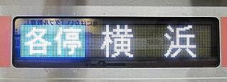 東急東横線 各停 横浜行き 5050系側面