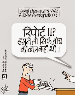 adarsh scam, corruption cartoon, corruption in india, cartoons on politics, indian political cartoon, political humor