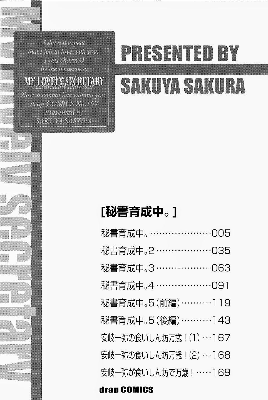 Hình ảnh img004 in Hisho Ikuseichuu