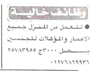 وظائف جريدة الاخبار 10/8/2013 السبت, وظائف مصر 10-8-2013