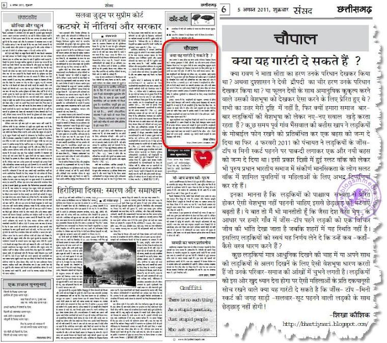 dainik chhateesgarh me bhartiy nari