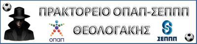 ΠΡΑΚΤΟΡΕΙΟ ΟΠΑΠ-ΣΕΠΠΠ ΘΕΟΛΟΓΑΚΗΣ