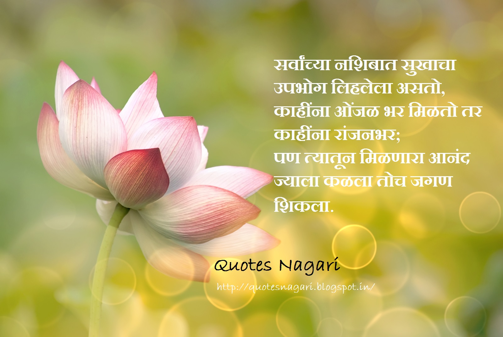 Inspirational Quotes Quotes Nagari