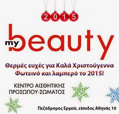 My beauty Κέντρο Αισθητικής
