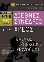Λογιστικός Έλεγχος για το ελληνικό δημόσιο χρέος