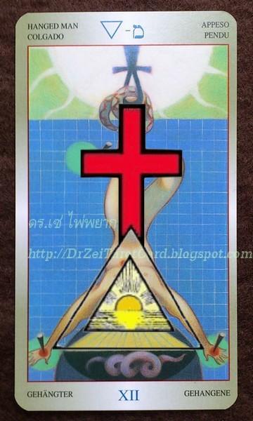 The Hanged Man Golden dawn symbol thoth crowley harris liber-t tarot ไพ่ทาโรต์ ไพ่ธ็อธ ไพ่ทาโร่ แรง ขลัง XII