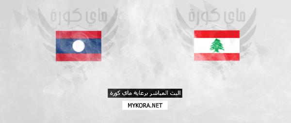 لبنان ولاوس مباشر