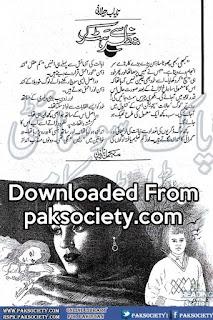 Manzar se hat kar by Nayab Jilani
