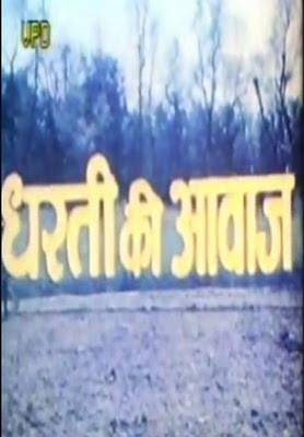 Dharti Ki Aawaz 1987 Bhojpuri Movie Watch Online