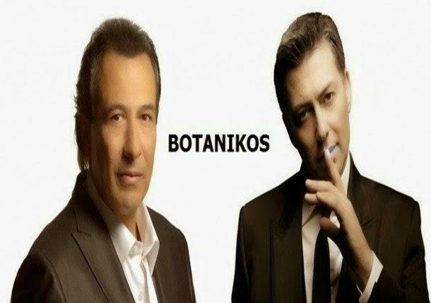Βοτανικός Μακρόπουλος