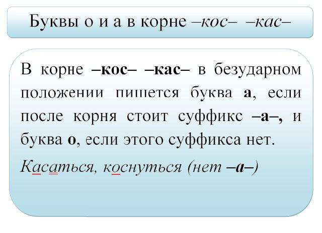 Буквы О и А в корне -кос- -кас-. Наглядное пособие по русскому языку
