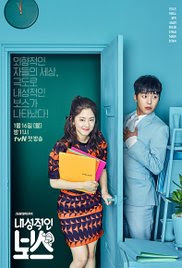 Introverted Boss (2016)