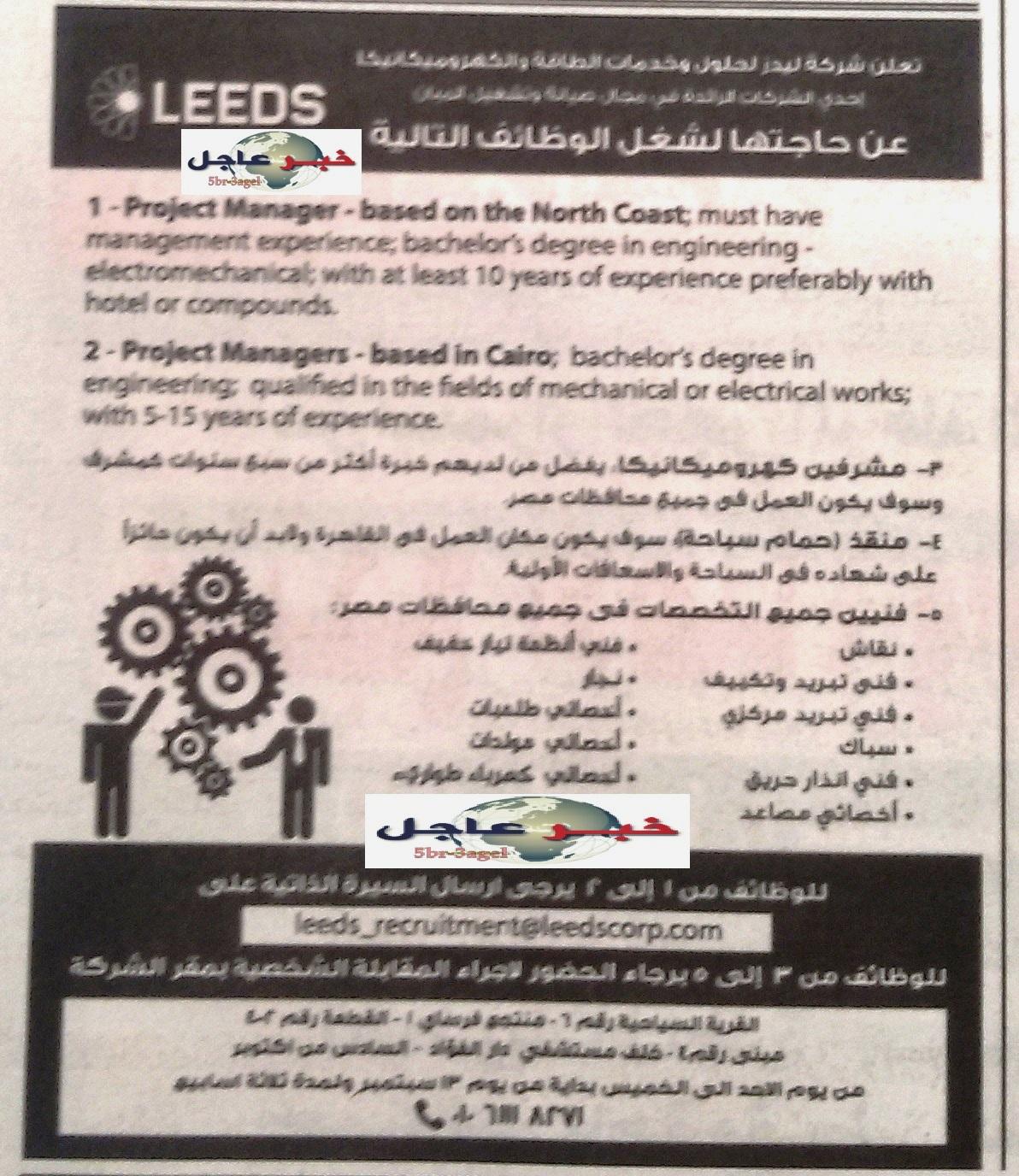 """اعلان وظائف """" شركة ليدز """" لخدمات الطاقة والعمل بجميع المحافظات التقديم 13 / 9 / 2015"""