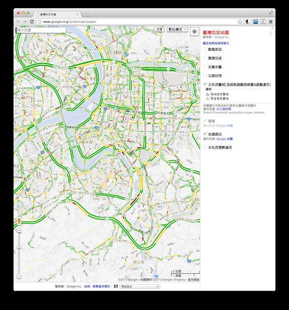 Google 臺灣防災地圖(交通狀態)