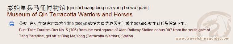 Transportation to Museum of Qin Terracotta Warriors and Horses for print