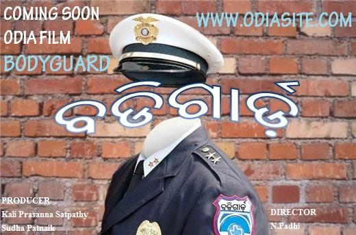 bodyguard oriya film