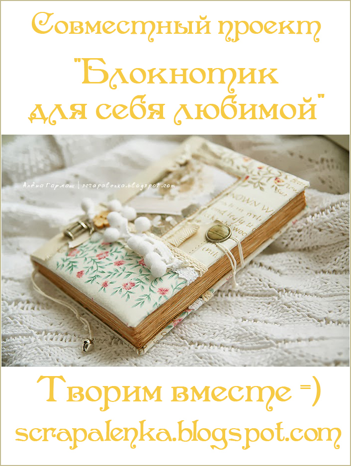 http://scrapalenka.blogspot.ru/2014/01/blog-post_23.html