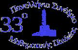 33ο Συνέδριο της ΕΜΕ