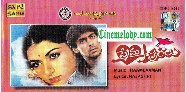 Prema Pavuralu Telugu Mp3 Songs Free  Download  1989