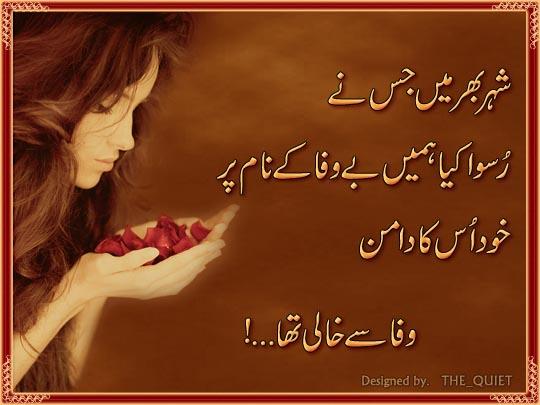 Dania Ji SMS & Shayari: Bewafa Shayari