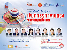 สัมมนา ขายตรงไทยก้าวไกลสู่ AEC ครั้งที่ 4
