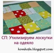 Шьём одеяло