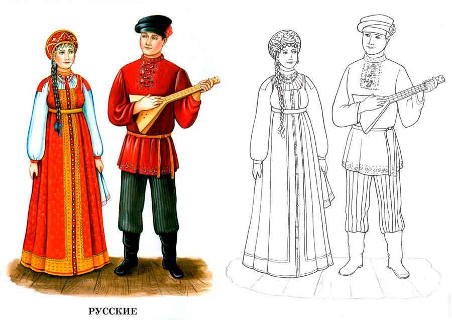 Раскраски народных костюмов россии