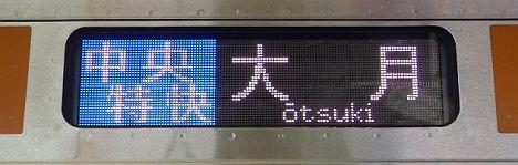 中央特快 大月行き E233系行先