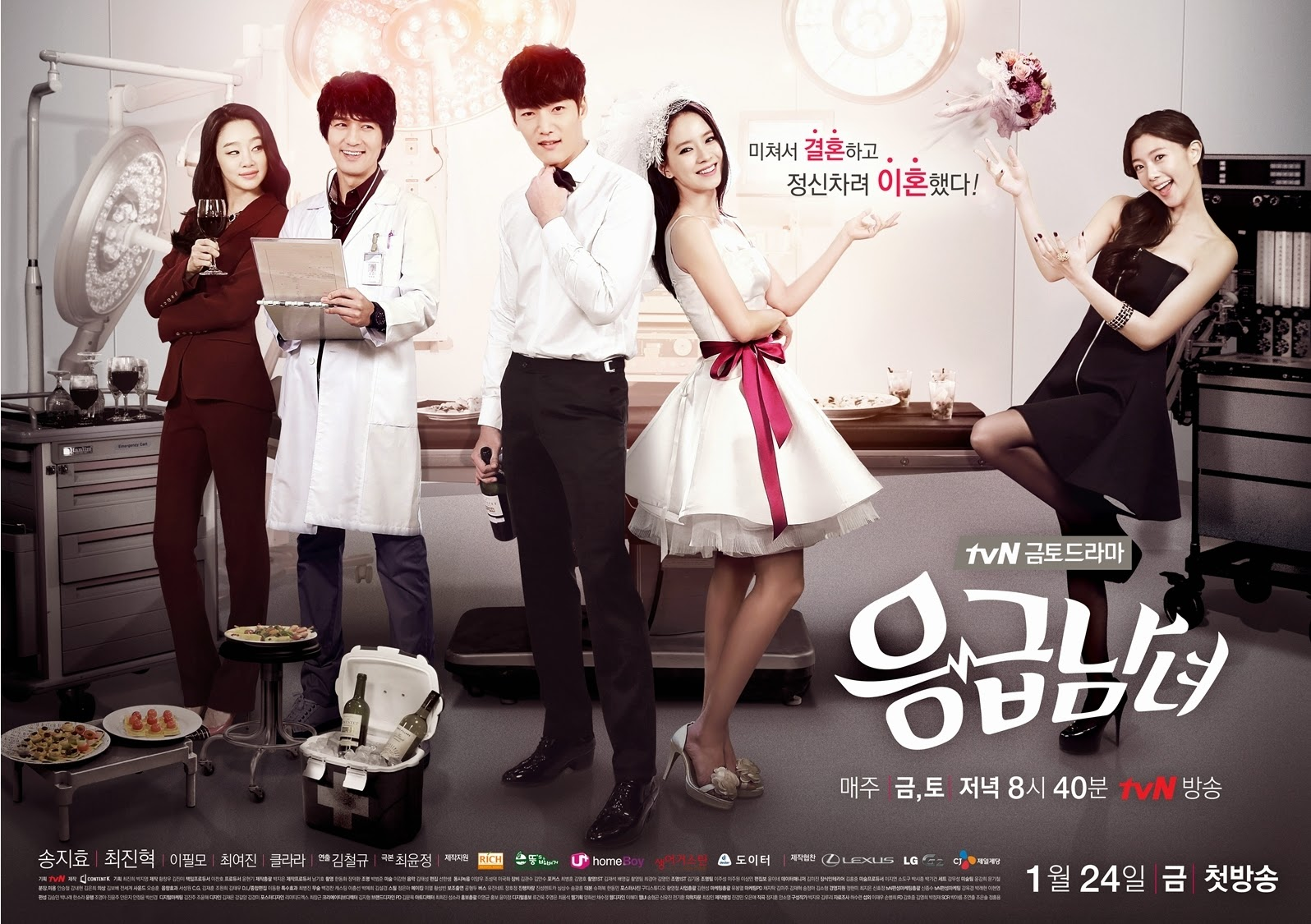 Download emergency couple engsub all korean drama and movies download emergency couple engsub ccuart Image collections