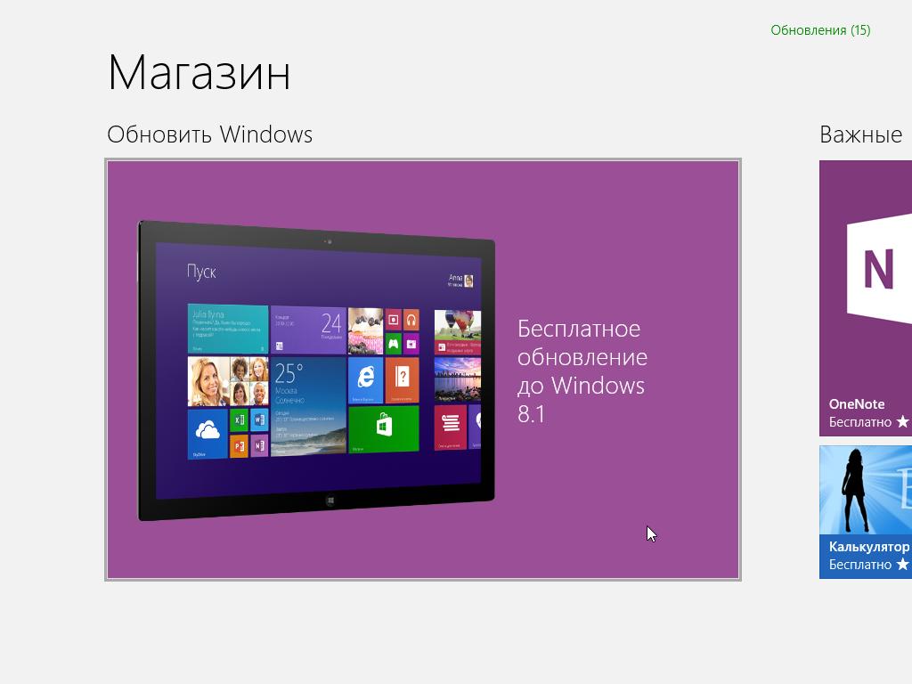 Обновление Windows 8 до Windows 8.1 - Магазин Windows - Выбор обновления до Windows 8.1
