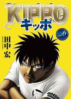 [田中宏] KIPPO キッポ 第06巻