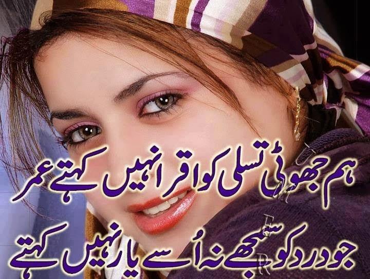 best poetry pictures best urdu poetry sms jokes