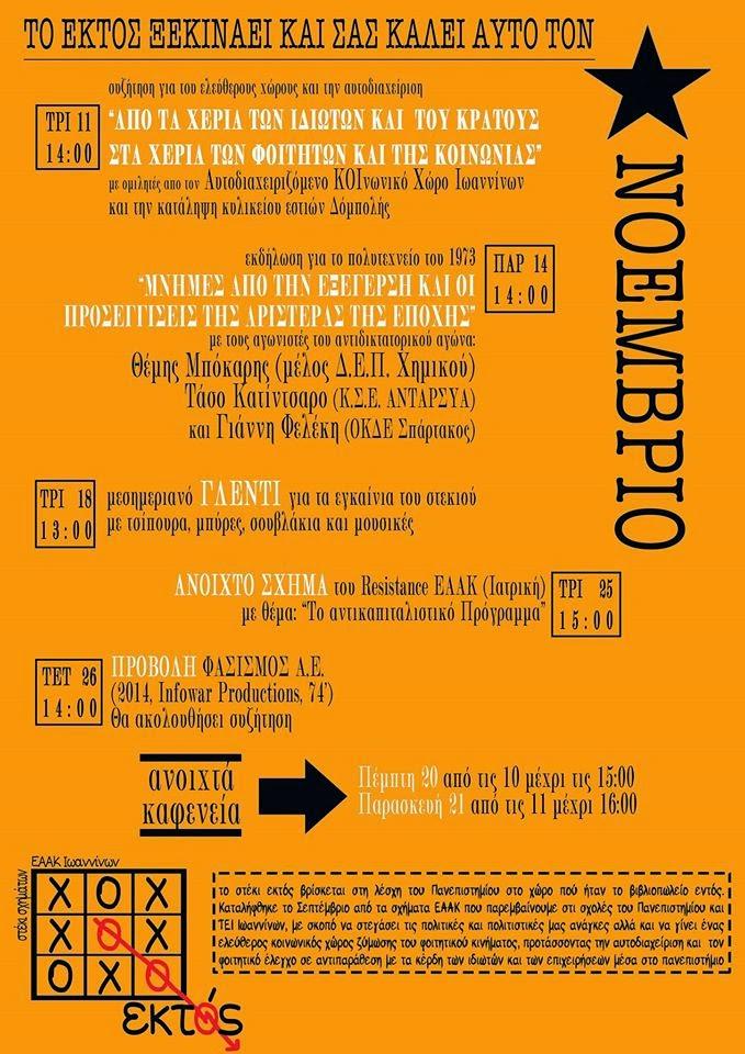 ΕΚΤΟΣ-πρόγραμμα Νοεμβρίου