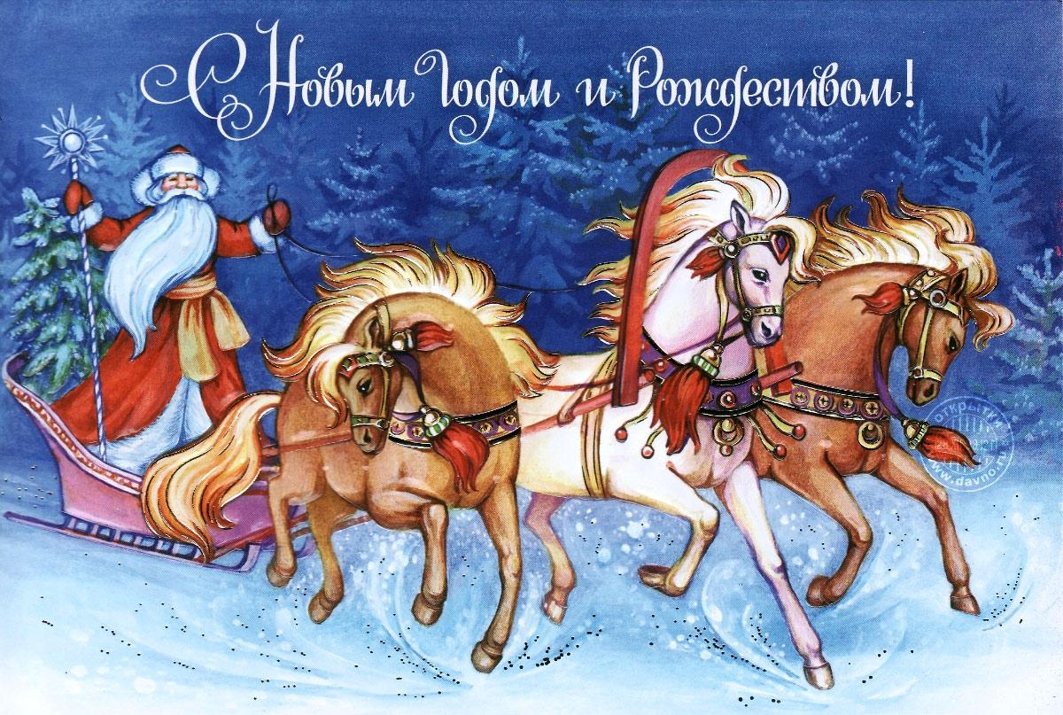 Новогодние поздравления и рождественские