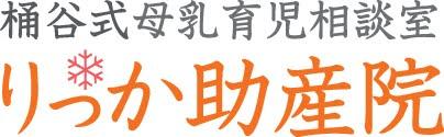 札幌の桶谷式母乳育児相談室りっか助産院