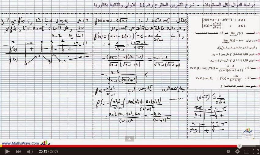 تصحيح تمرين مقترح 11 حول دراسة دالة وتمثيلها المبياني للاولى والثانية باك علوم