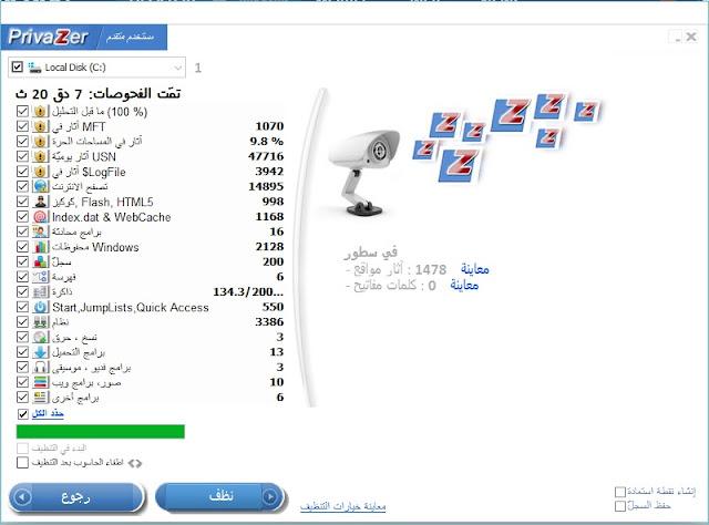 برنامج مجاني مميز لتحسين وتسريع وتنظيف جهاز الكمبيوتر PrivaZer 2.36