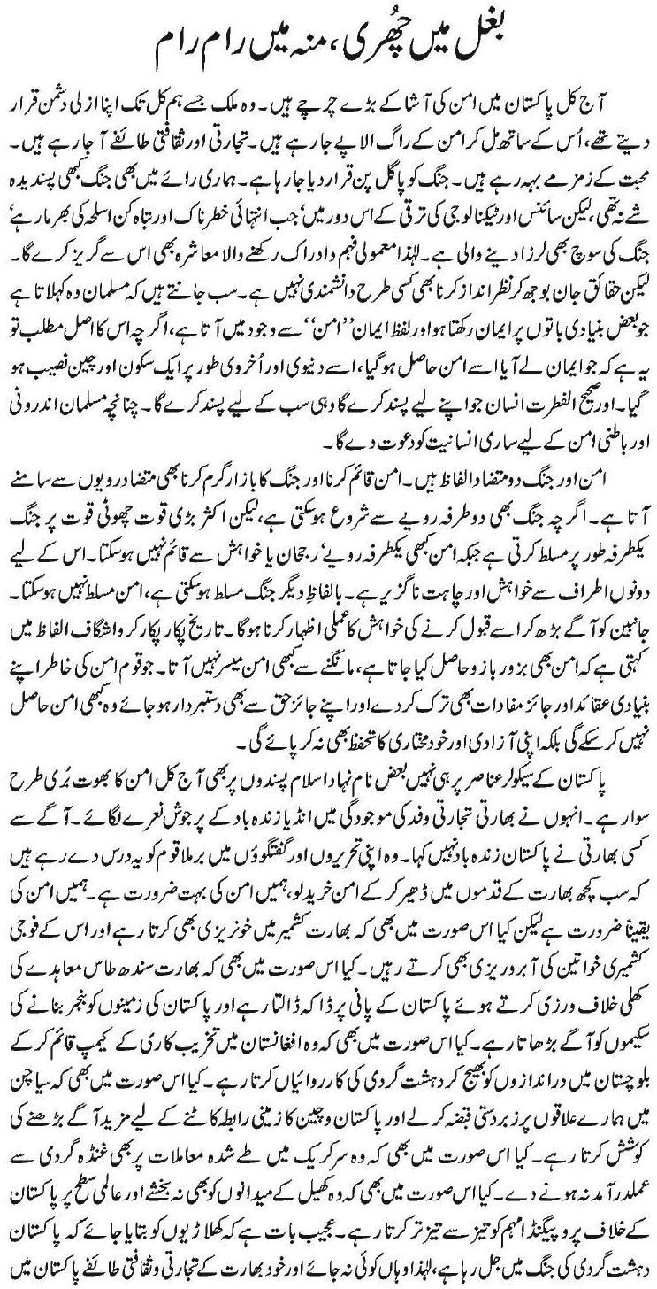 essay on democracy in pakistan in urdu Democracy in pakistan posted on january 24, 2012 by admin786| leave a comment anwar syed we hear almost every day some commentators saying that democracy in pakistan is in danger of being overthrown by hostile forces, and further that the democracy we do have is not the genuine article these observations will bear scrutiny.