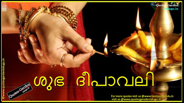 Diwali Deepavali Greetings Quotes Wallpapers in Malayalam