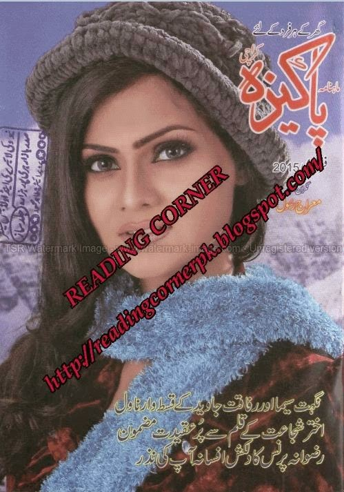 Pakeeza Digest February 2015