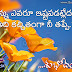 Latest Telugu Good Morning Quotations