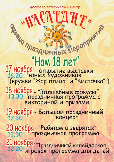 17-21 ноября отмечайте вместе с «Наследием» совершеннолетие центра!