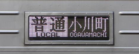 普通 小川町行き 10030系R
