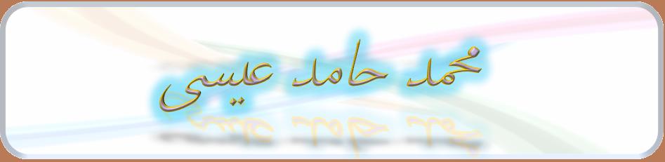 الشاعر محمد حامد عيسى