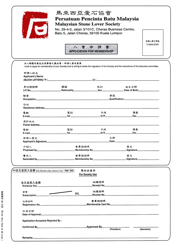 入会表格 Membership Application Form。( CLICK IN TO THE DOWNLOAD LINK.)