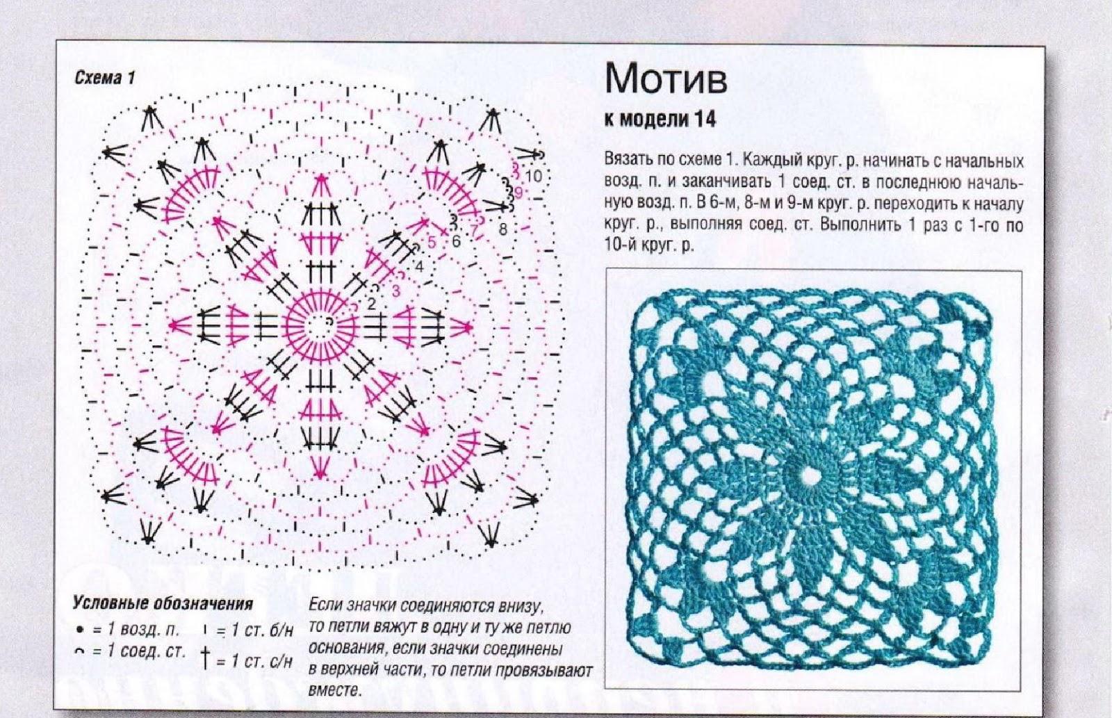 Мотивы вязания крючком схемы и картинки