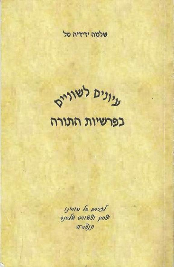 עִיּוּנִים לְשׁוֹנִיִּים בְּפָרָשִׁיּוֹת הַתּוֹרָה/ שלמה ידידיה טל